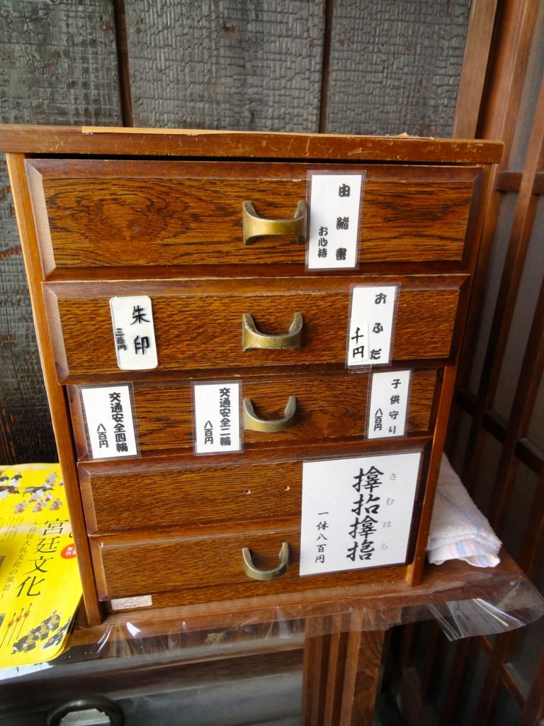 f:id:yumimi-kyoto:20161005152734j:plain