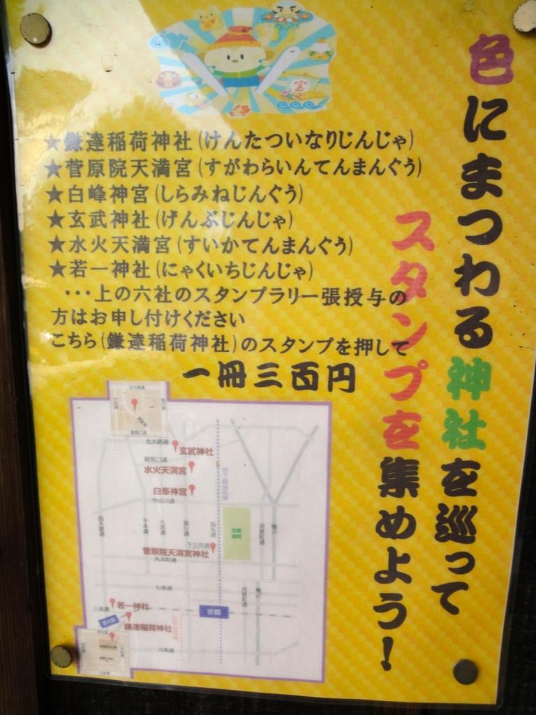 f:id:yumimi-kyoto:20161005153048j:plain