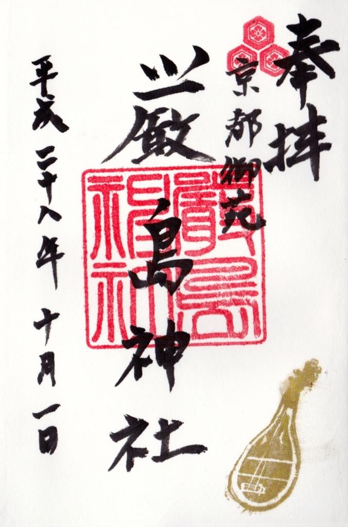 f:id:yumimi-kyoto:20161005171116j:plain