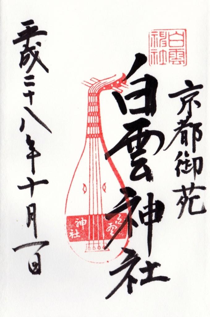 f:id:yumimi-kyoto:20161005171200j:plain