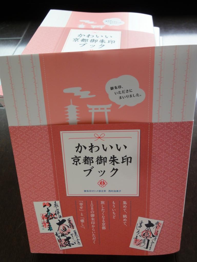 f:id:yumimi-kyoto:20161008101203j:plain