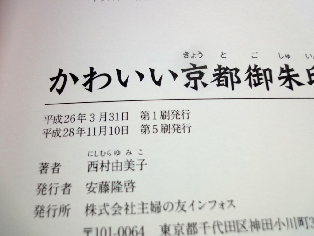 f:id:yumimi-kyoto:20161008103108j:plain