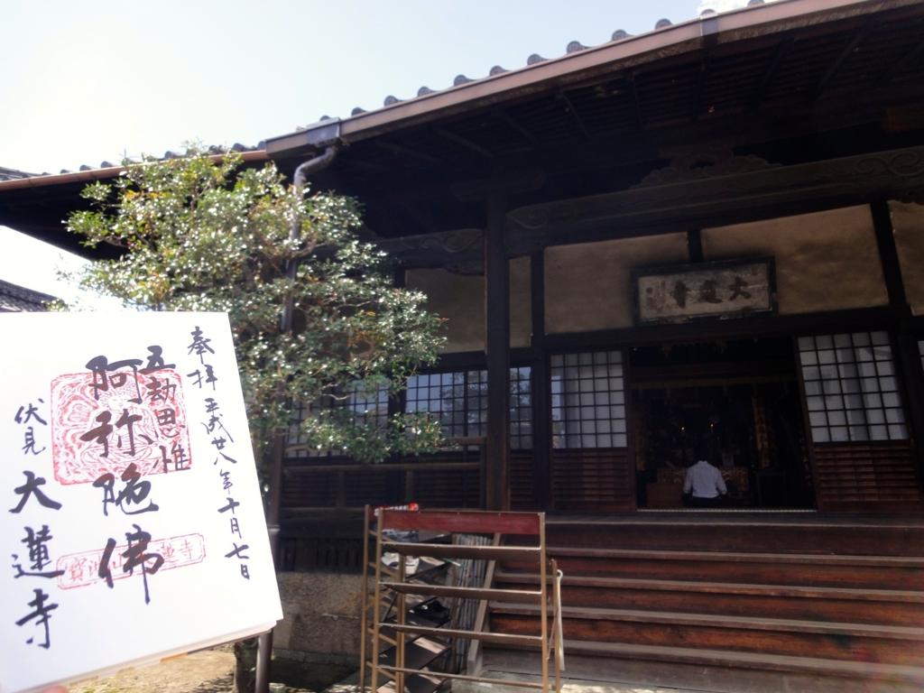 f:id:yumimi-kyoto:20161012152201j:plain
