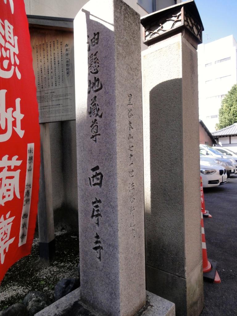 f:id:yumimi-kyoto:20161012154034j:plain