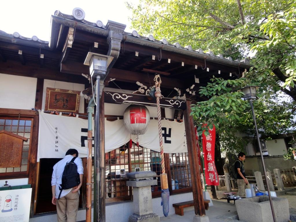 f:id:yumimi-kyoto:20161012162115j:plain