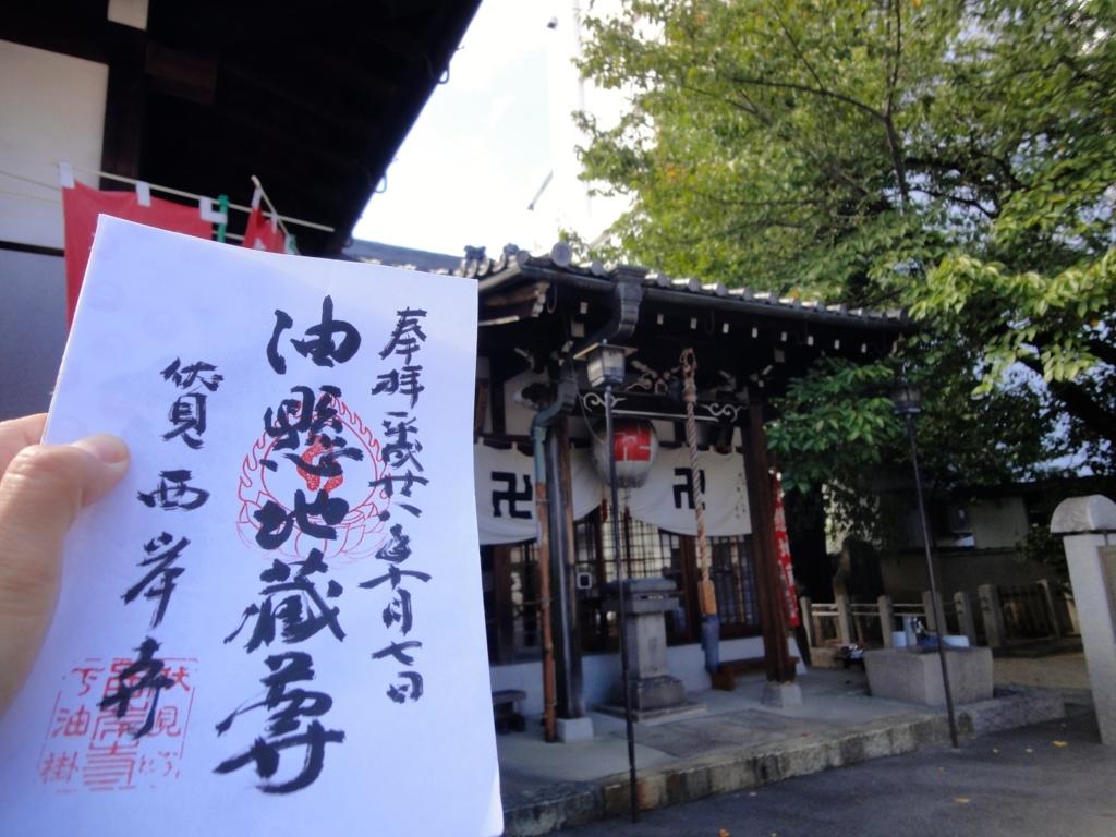 f:id:yumimi-kyoto:20161012162535j:plain