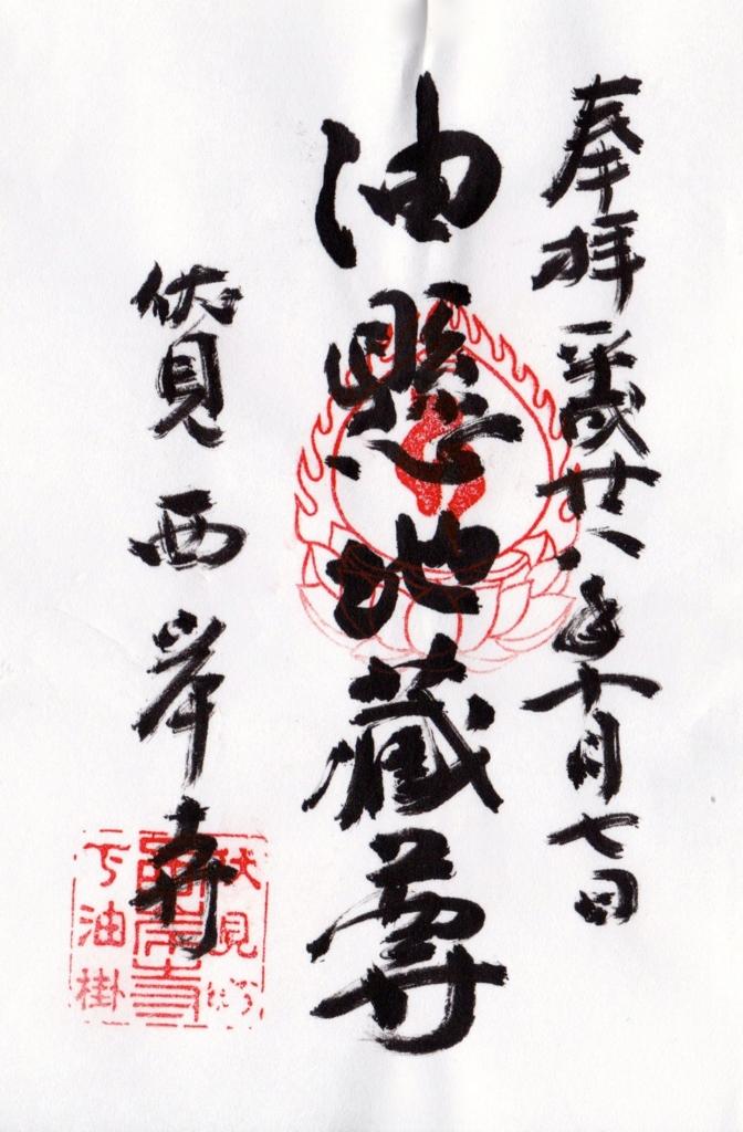 f:id:yumimi-kyoto:20161012164559j:plain