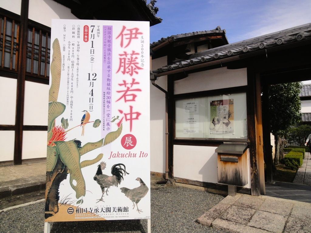 f:id:yumimi-kyoto:20161017120235j:plain