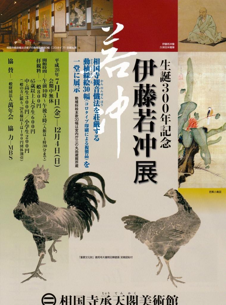 f:id:yumimi-kyoto:20161017120626j:plain