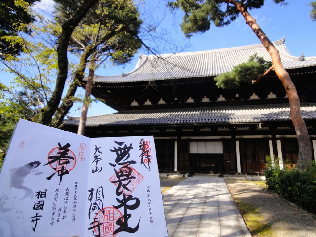 f:id:yumimi-kyoto:20161017124235j:plain