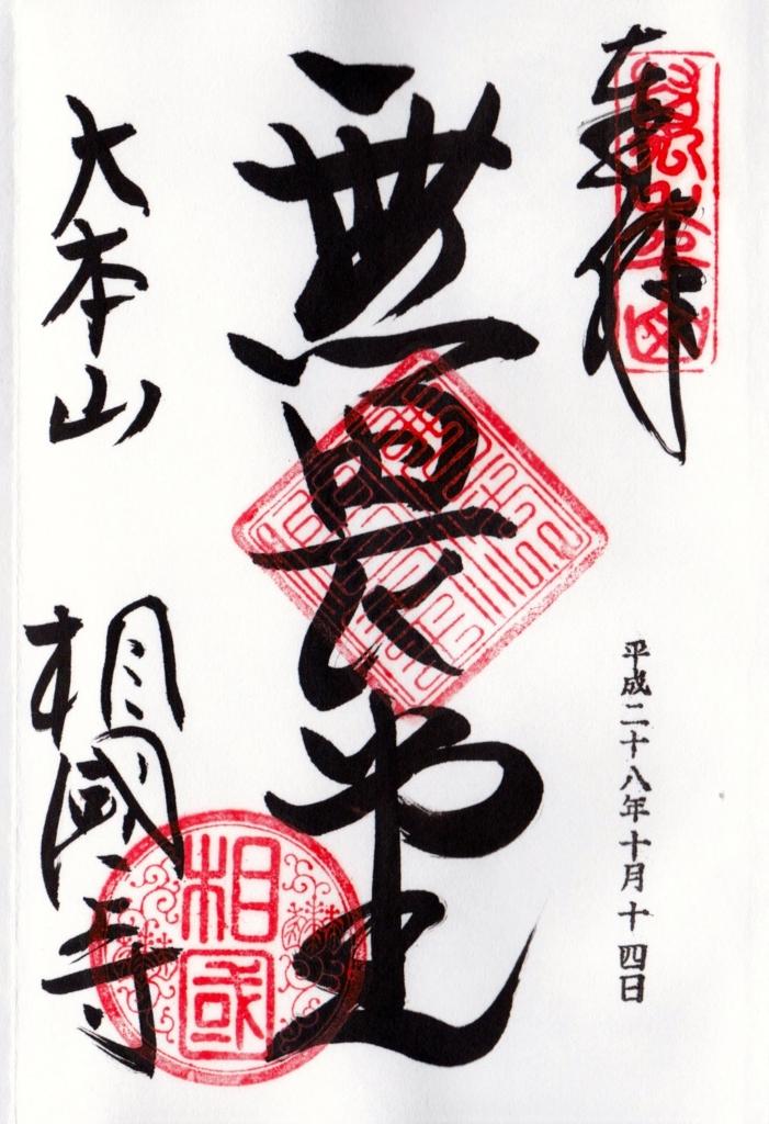 f:id:yumimi-kyoto:20161017124430j:plain