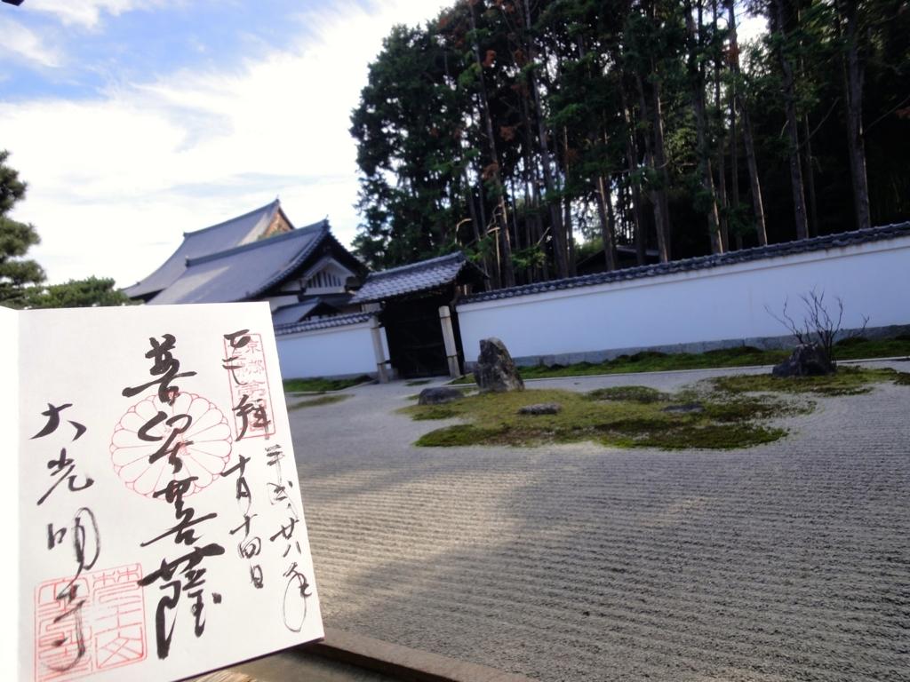 f:id:yumimi-kyoto:20161018110857j:plain