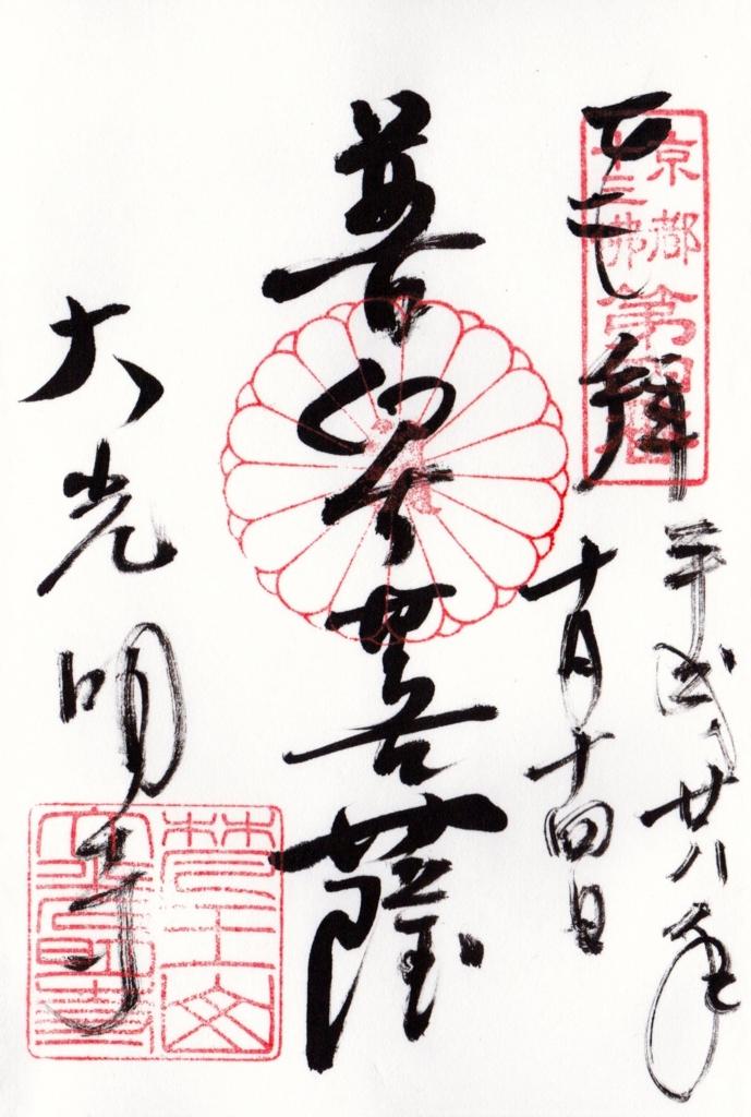 f:id:yumimi-kyoto:20161018111059j:plain
