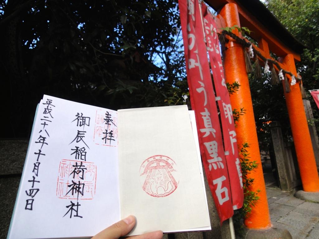f:id:yumimi-kyoto:20161019172629j:plain
