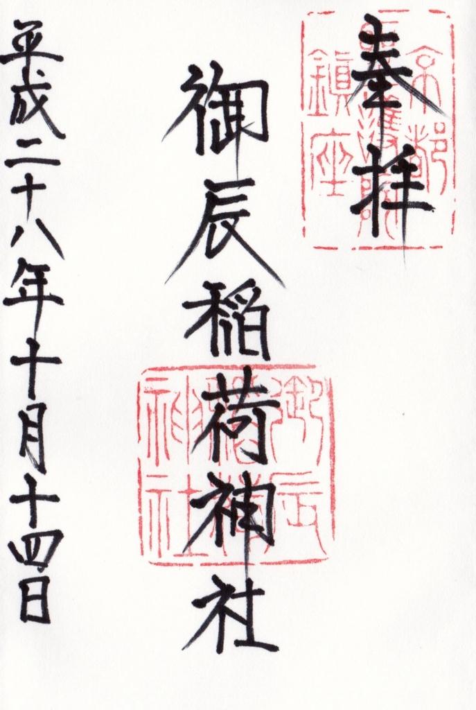f:id:yumimi-kyoto:20161019172733j:plain