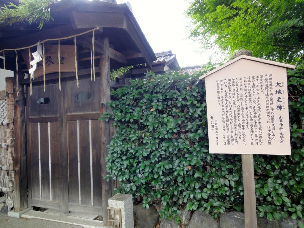 f:id:yumimi-kyoto:20161020130538j:plain