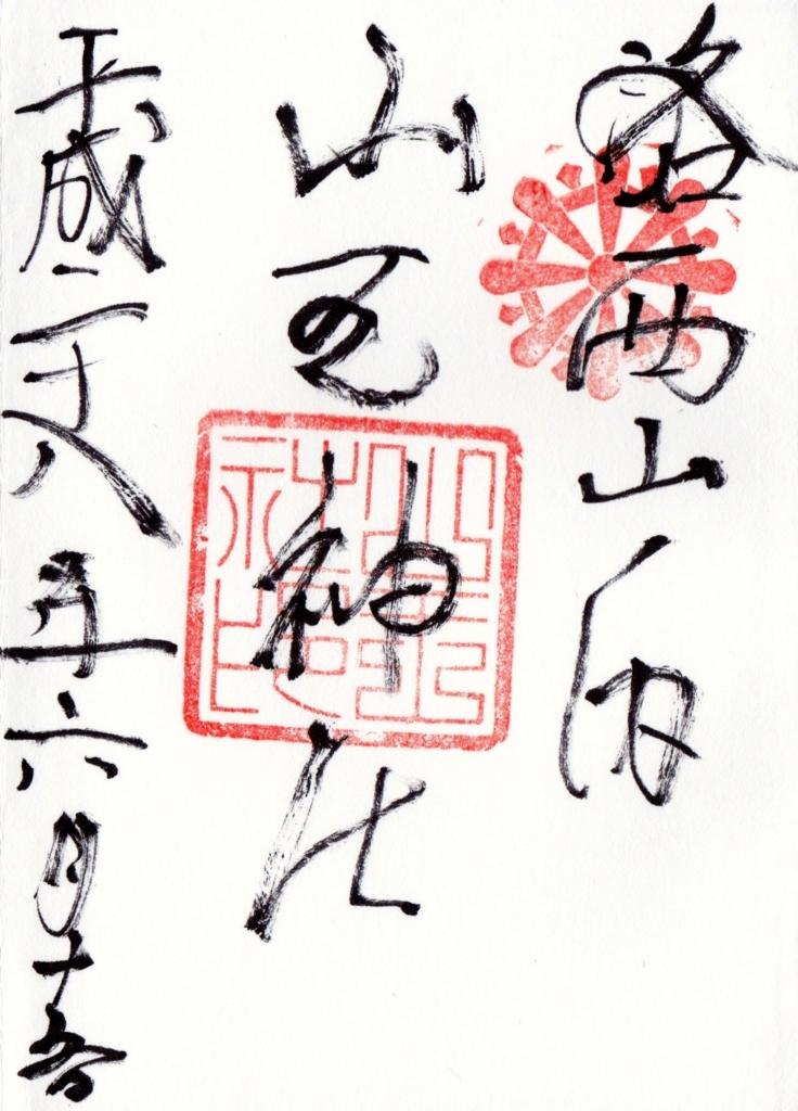 f:id:yumimi-kyoto:20161020134226j:plain