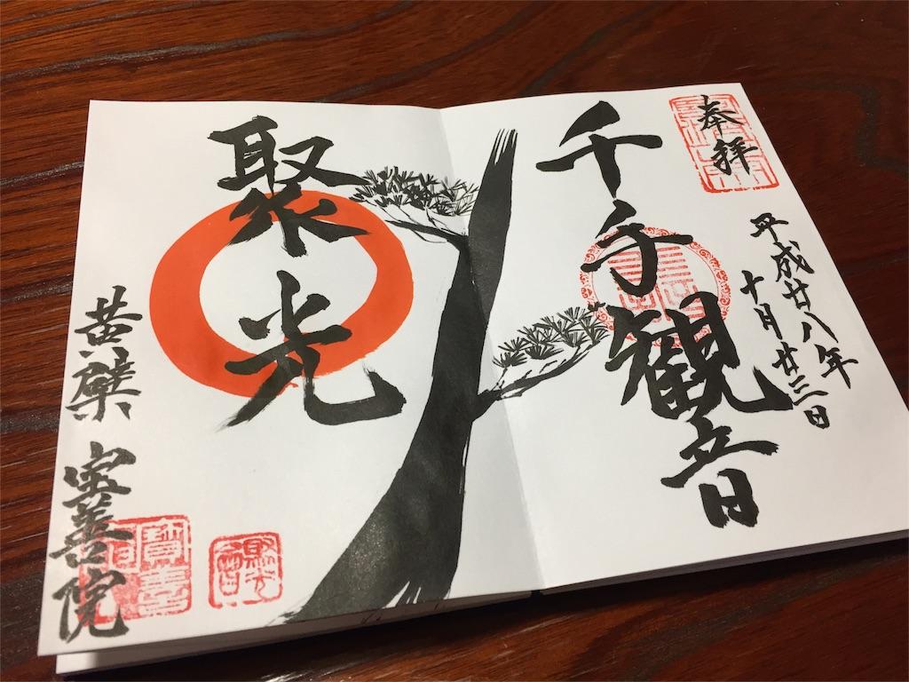 f:id:yumimi-kyoto:20161025114820j:image