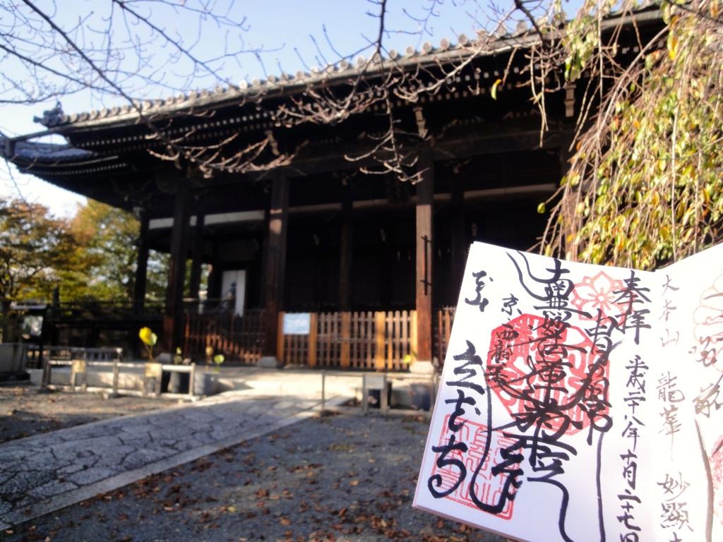 f:id:yumimi-kyoto:20161028152121j:plain