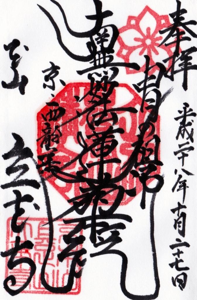 f:id:yumimi-kyoto:20161028152942j:plain