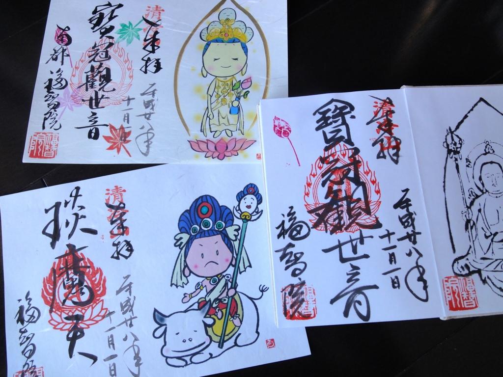 f:id:yumimi-kyoto:20161102142253j:plain