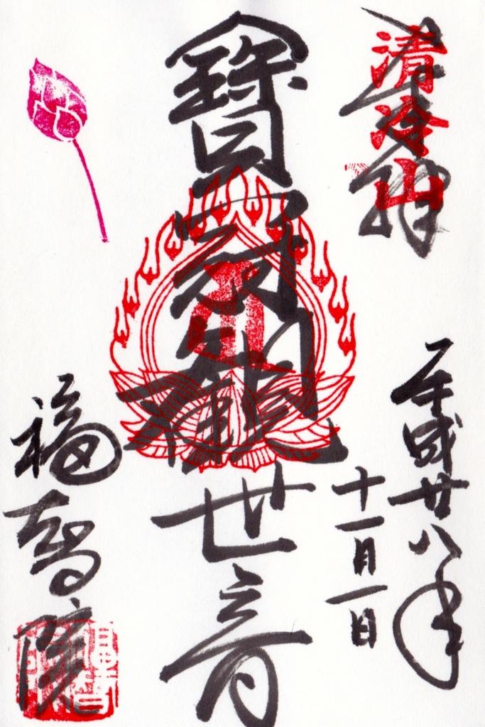 f:id:yumimi-kyoto:20161102143344j:plain