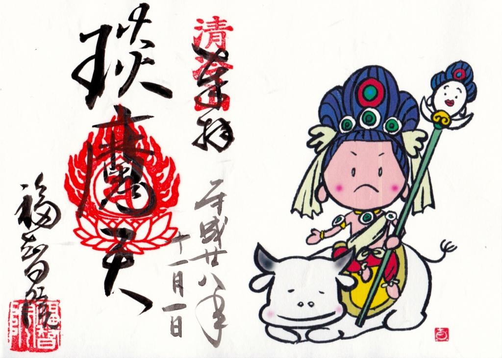 f:id:yumimi-kyoto:20161102144032j:plain
