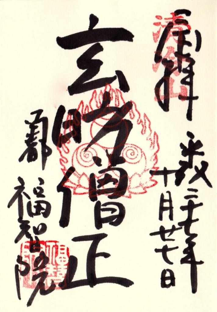 f:id:yumimi-kyoto:20161102144850j:plain