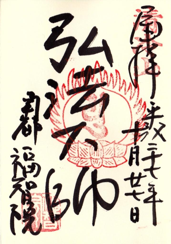 f:id:yumimi-kyoto:20161102145905j:plain