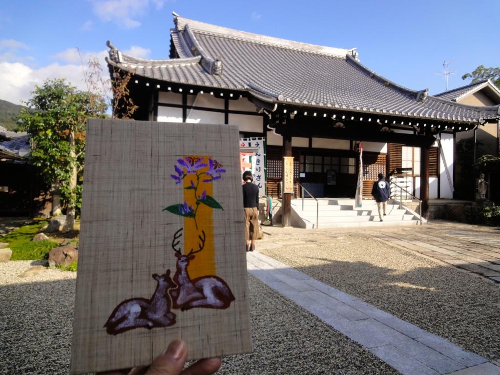 f:id:yumimi-kyoto:20161102155757j:plain