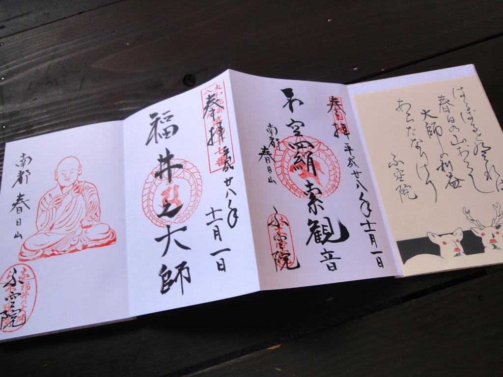 f:id:yumimi-kyoto:20161102160135j:plain