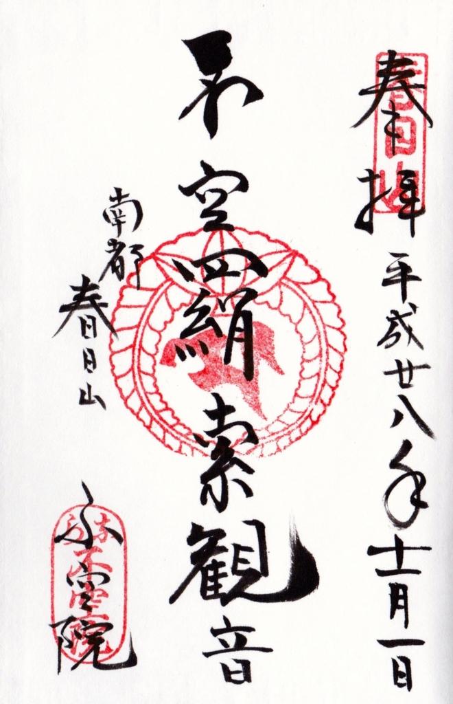 f:id:yumimi-kyoto:20161102160700j:plain
