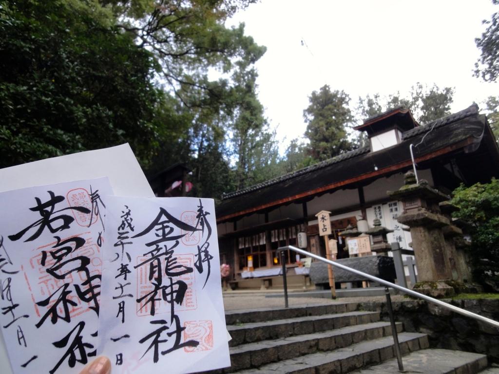 f:id:yumimi-kyoto:20161103150636j:plain