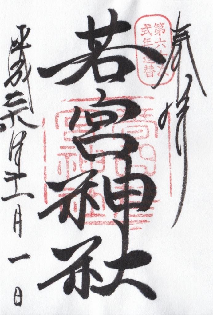 f:id:yumimi-kyoto:20161103152626j:plain