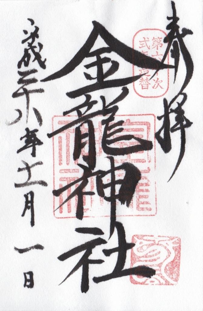 f:id:yumimi-kyoto:20161103152652j:plain