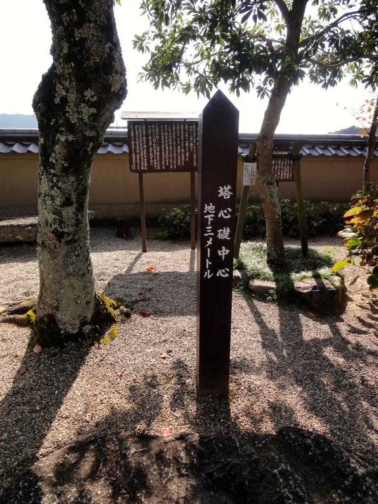 f:id:yumimi-kyoto:20161108144452j:plain