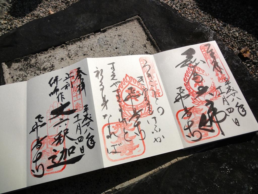 f:id:yumimi-kyoto:20161108150153j:plain