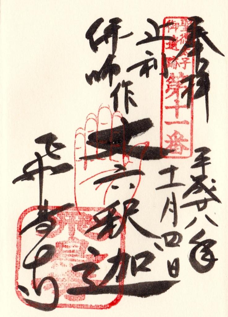 f:id:yumimi-kyoto:20161108150711j:plain