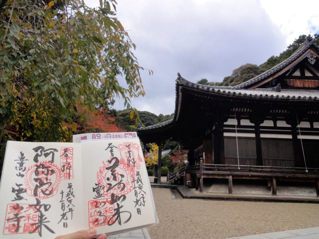 f:id:yumimi-kyoto:20161111162101j:plain
