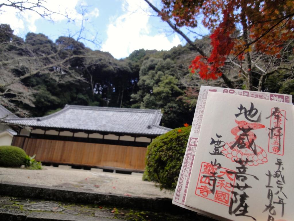 f:id:yumimi-kyoto:20161111163236j:plain