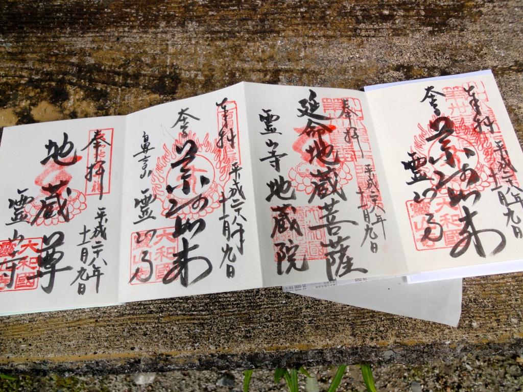 f:id:yumimi-kyoto:20161111165724j:plain