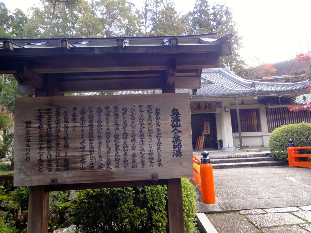 f:id:yumimi-kyoto:20161111170334j:plain