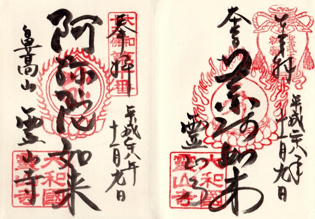 f:id:yumimi-kyoto:20161111171818j:plain