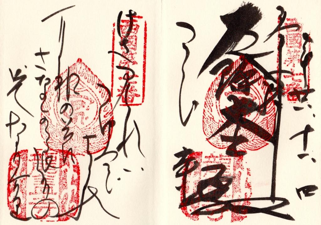 f:id:yumimi-kyoto:20161114141701j:plain
