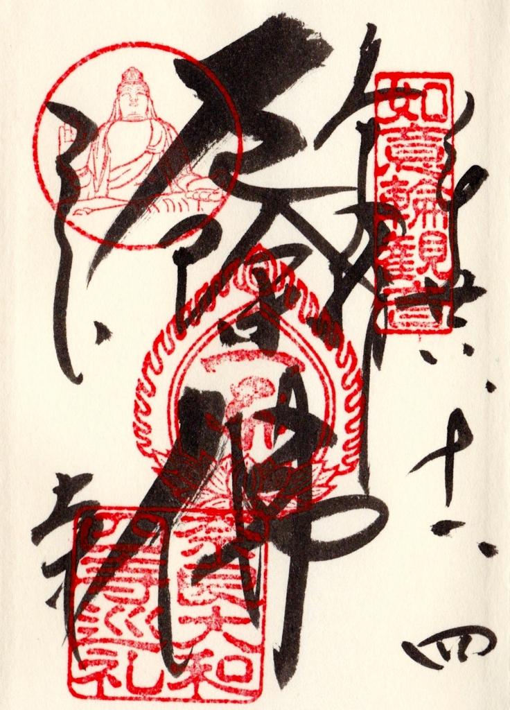 f:id:yumimi-kyoto:20161114143808j:plain