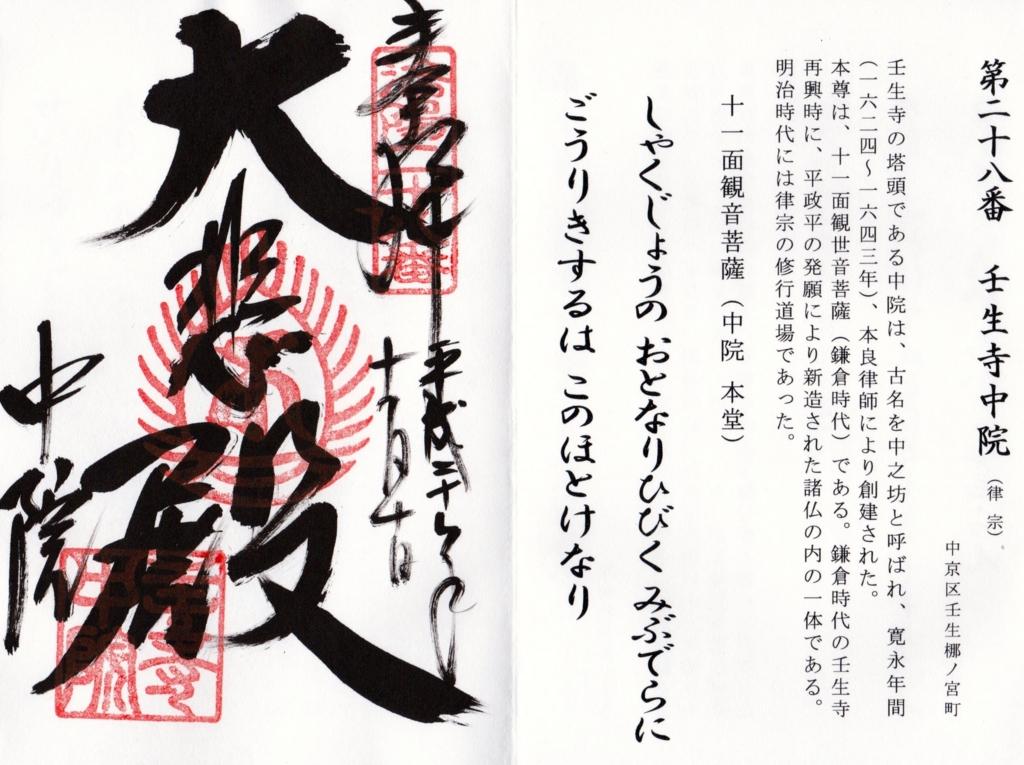 f:id:yumimi-kyoto:20161115141323j:plain