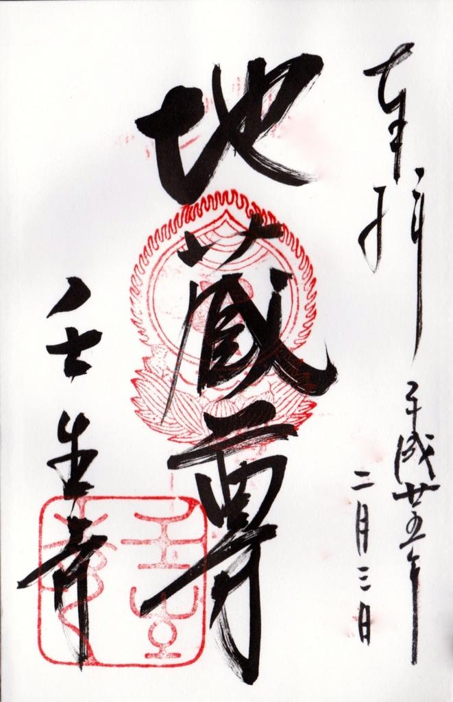 f:id:yumimi-kyoto:20161115141633j:plain
