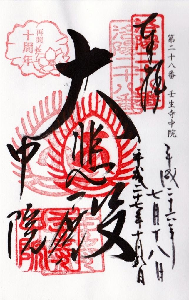 f:id:yumimi-kyoto:20161115141736j:plain