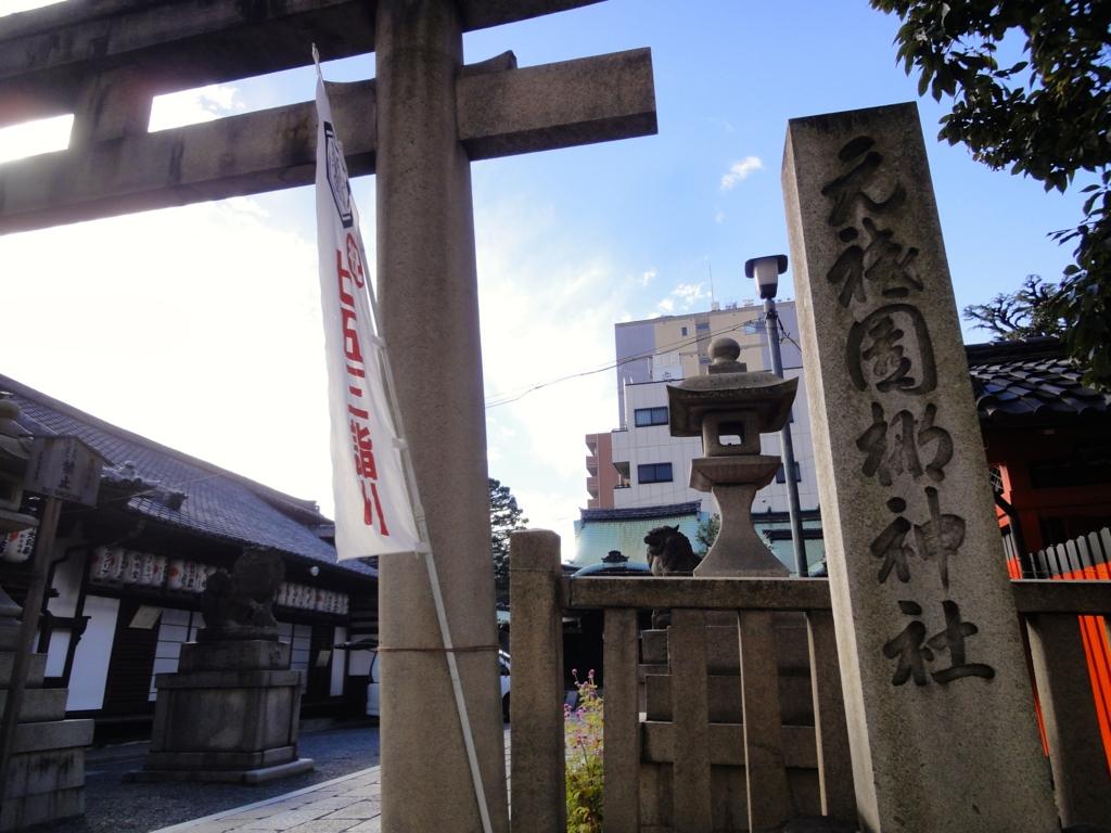 f:id:yumimi-kyoto:20161115143930j:plain