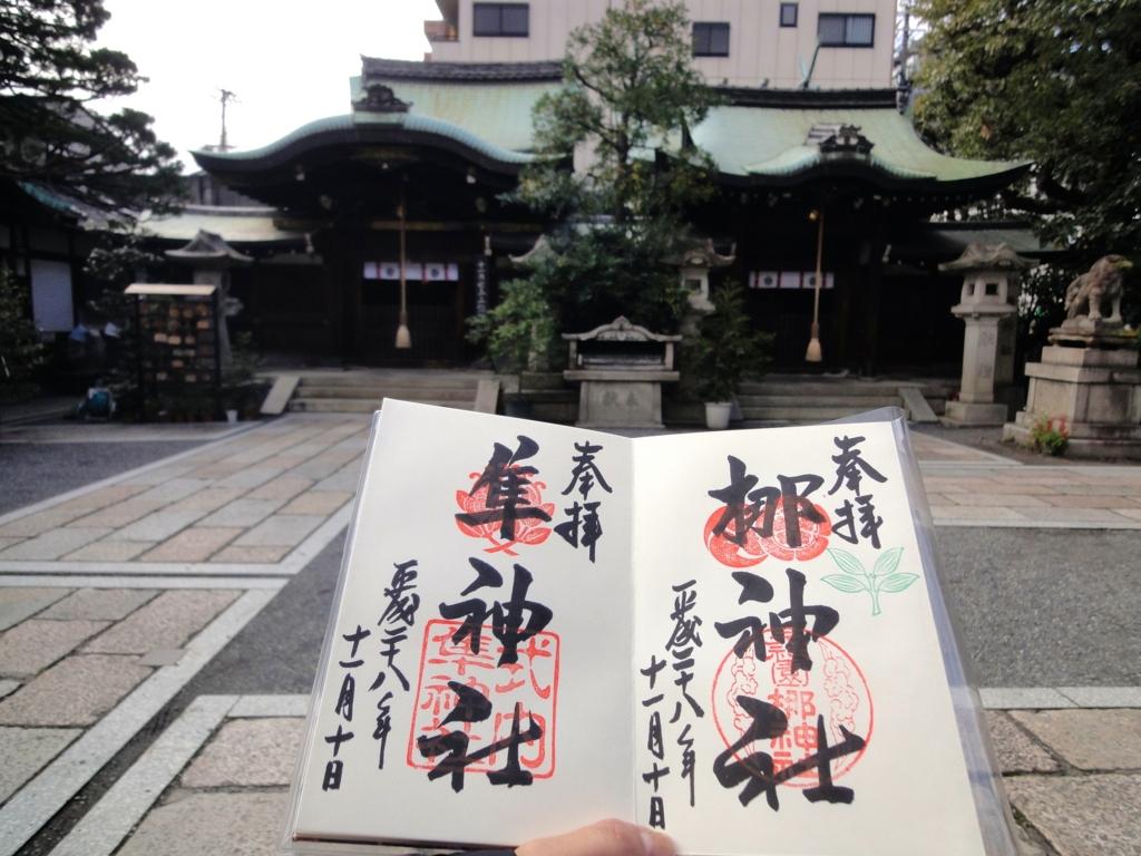 f:id:yumimi-kyoto:20161115154118j:plain